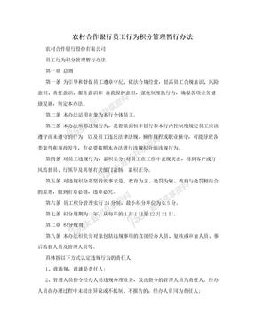 农村合作银行员工行为积分管理暂行办法