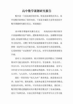 高中数学课题研究报告_1[范本]
