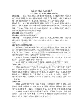 关于建川博物馆调查实践报告