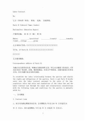 劳动合同翻译中英对照