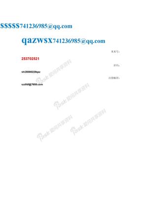 我的QQ邮箱