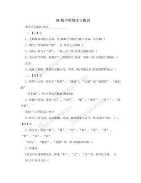 01初中常用文言虚词