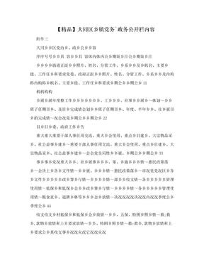 【精品】大同区乡镇党务`政务公开栏内容