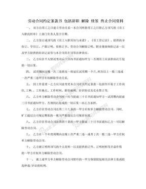 劳动合同约定条款书  包括辞职 解除 续签 终止合同资料