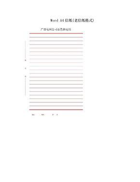 Word A4信纸(老信纸格式)