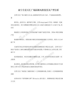 南宁合景天汇广场园林风格鉴赏及户型分析