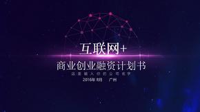 互联网+酷炫创业融资计划书ppt模板