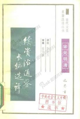 【古代文史名著选译丛书】宋元明清.续资治通鉴长编选译