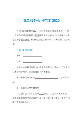 简单服务合同范本2020