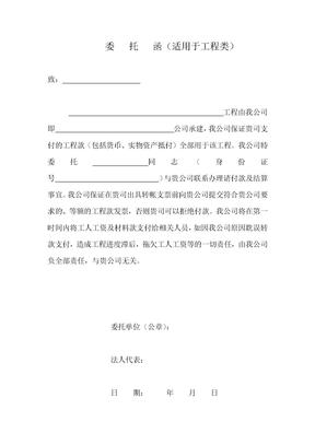 01008、工程类付款委托函
