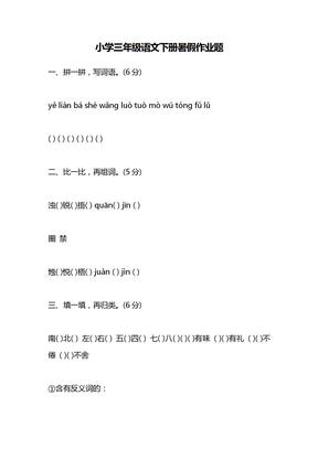 小学三年级语文下册暑假作业题_1