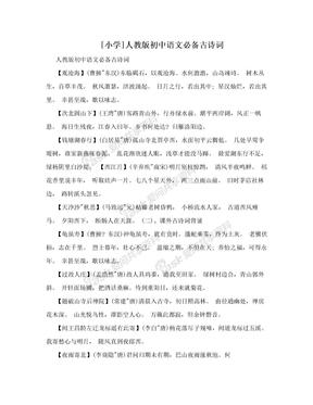 [小学]人教版初中语文必备古诗词