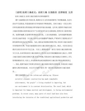 [说明]农村土地论文:农村土地 污染防治 法律制度 完善