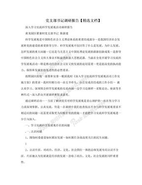 党支部书记调研报告【精选文档】