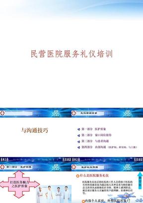 民营医院服务礼仪培训 ppt课件