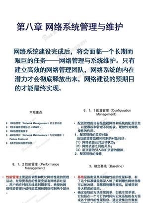 第8章 网络系统管理与维护
