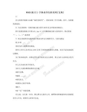 WORD演习2-字体水印行距页码[宝典]