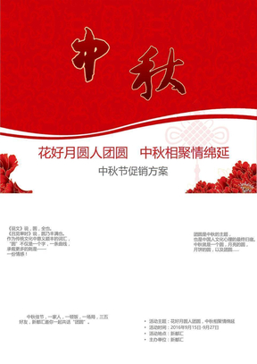 中秋节促销活动方案ppt模板