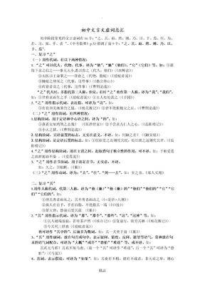 初中文言文虚词总汇