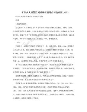 矿井火灾束管监测系统在石港公司的应用_3973