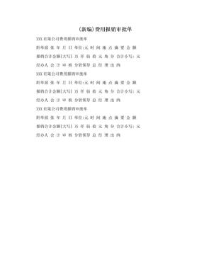 (新编)费用报销审批单