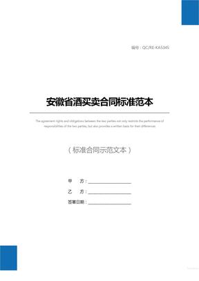 安徽省酒买卖合同标准范本