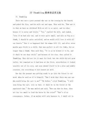 37 Thumbling格林童话英文版
