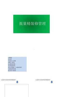 精装修营销方案ppt精选课件