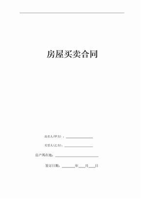 二手小产权房买卖合同(最全、最合理-一次性付款)