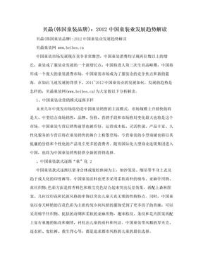 贝赑(韩国童装品牌):2012中国童装业发展趋势解读