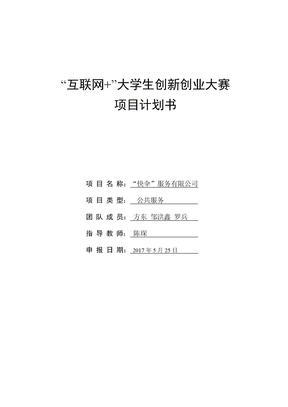 创新创业项目计划书