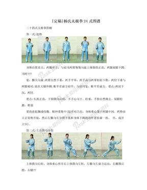[定稿]杨氏太极拳24式图谱