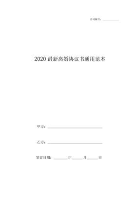 2020最新离婚协议书通用范本