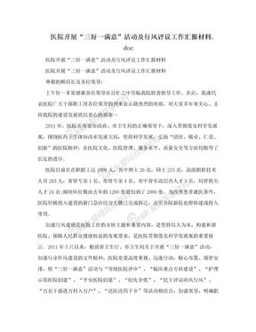 """医院开展""""三好一满意""""活动及行风评议工作汇报材料.doc"""