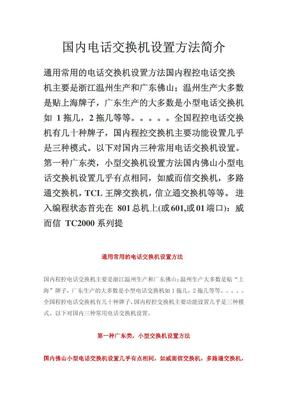 国内电话交换机设置方法简介(pdf)