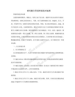 研究报告管道焊接技术标准
