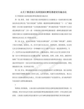 ☆关于推进张江高科技园区孵化器建设实施办法