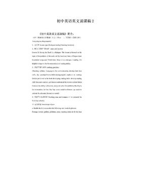 初中英语英文说课稿2