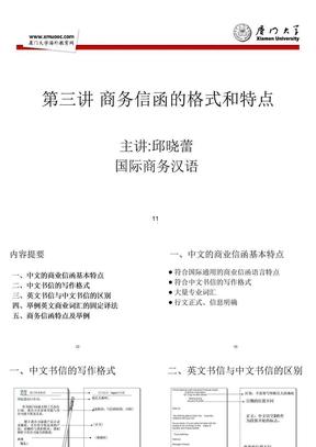 商务信函的格式和特点