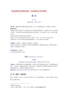 台湾民俗与建筑风格论文要求