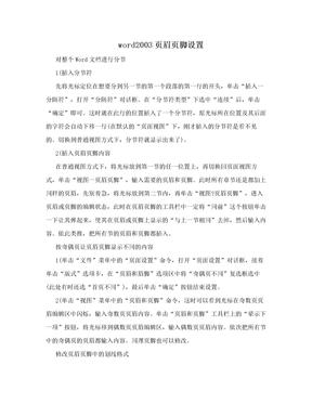 word2003页眉页脚设置