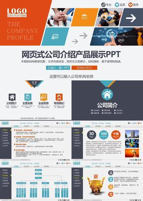 网页式公司产品展示ppt模板2-PPT课件