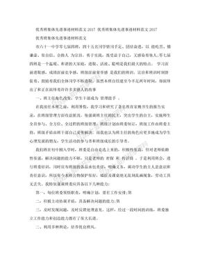 优秀班集体先进事迹材料范文2017