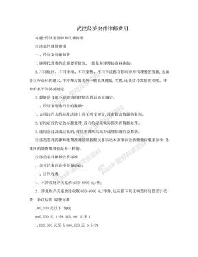 武汉经济案件律师费用