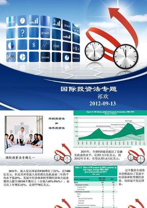 国际投资法专题2012-9