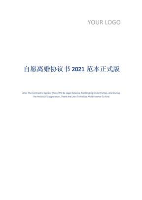 自愿离婚协议书2021范本正式版_2