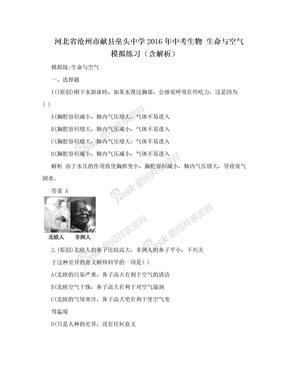 河北省沧州市献县垒头中学2016年中考生物 生命与空气模拟练习(含解析)