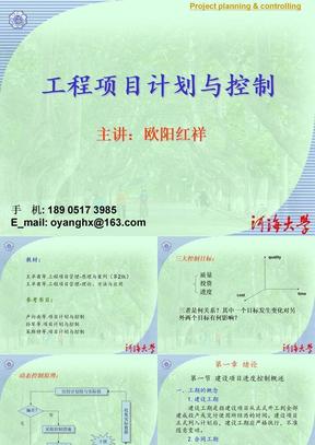 _建设项目进度控制(2012.11)