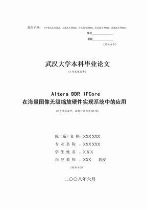 武汉大学本科毕业答辩论文封面示例.doc