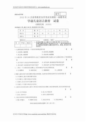 全国自学考试(自考)00393学前儿童语言教育2012年10月考试真题